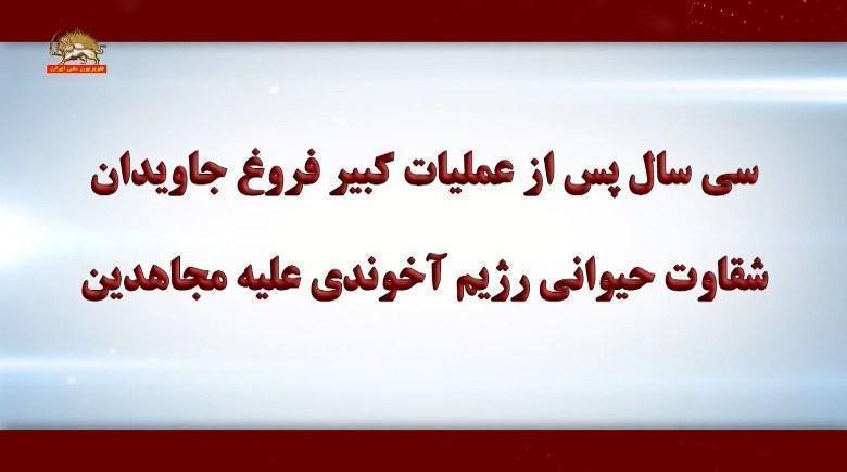 شقاوت حیوانی علیه مجاهدین قطع درخت سمبل شهدای عملیات فروغ جاویدان