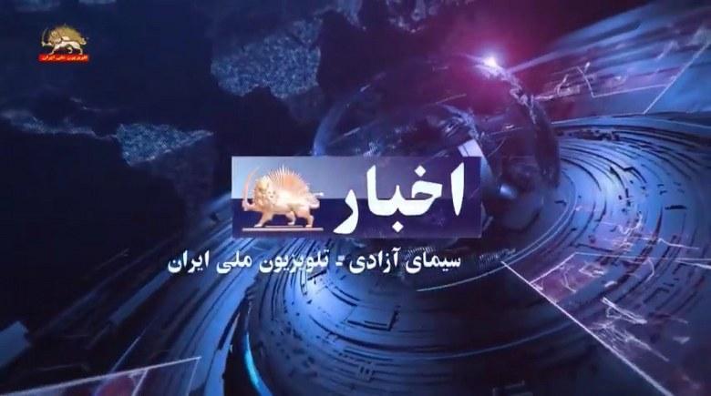 مشروح اخبار ایران و جهان از سیمای آزادی- ۱۹ آذر ۱۳۹۷