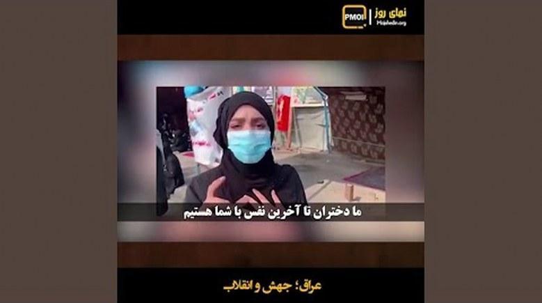 ایستادگی مردم عراق – قیام ایران