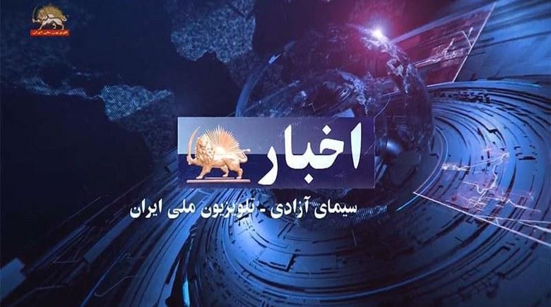 مشروح اخبار ایران و جهان از سیمای آزادی-۱مهر۱۳۹۷