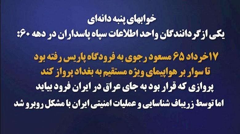 اعترافهای تکاندهنده به غارت مستضعفان - پرویز فتاح رئیس ارگان غارت موسوم به بنیاد مستضعفان